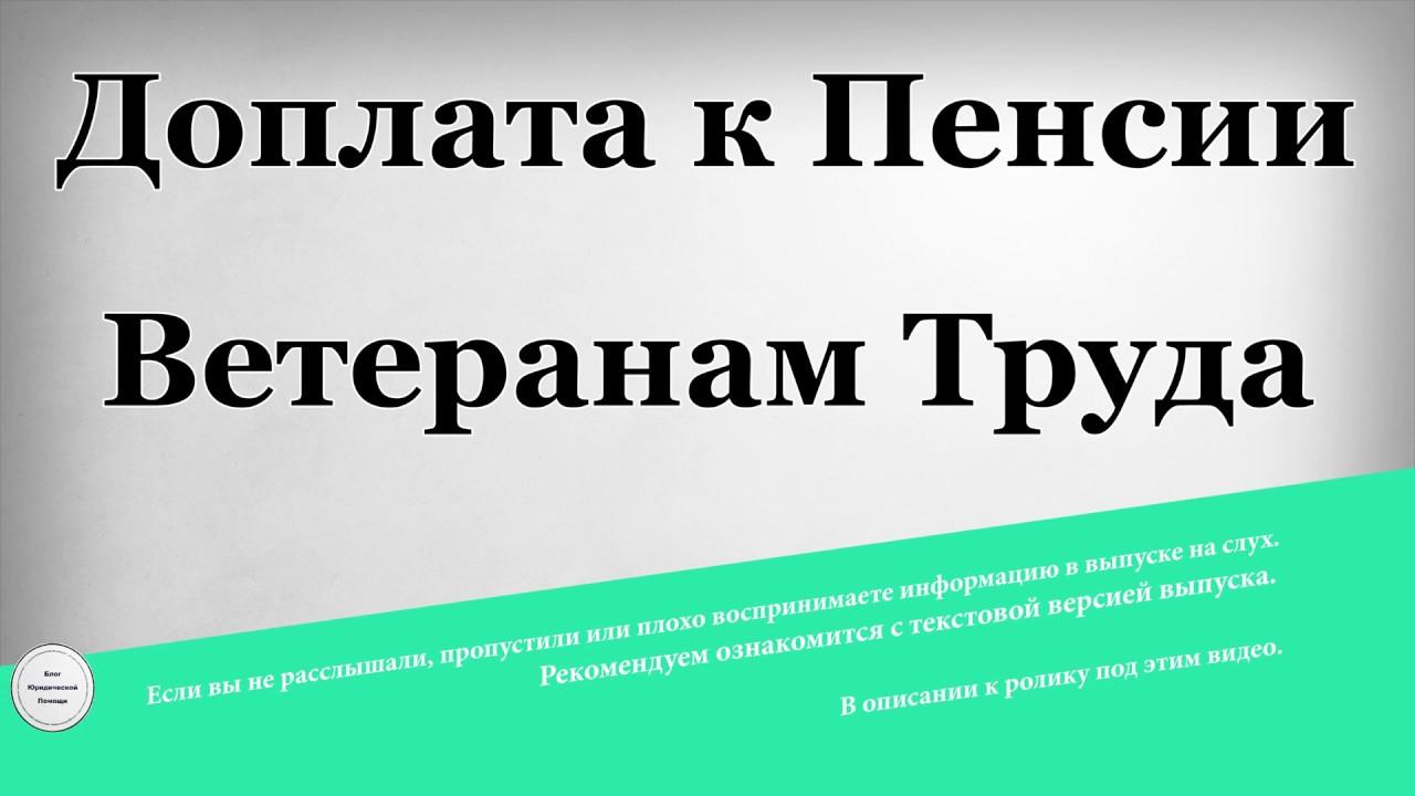 доплата к пенсии ветеранам труда Москва
