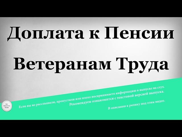 Ветераны труда получат дополнительную надбавку в 3545 рублей к пенсии когда как получить накопления из негосударственного пенсионного фонда при выходе на пенсию в 2021 году