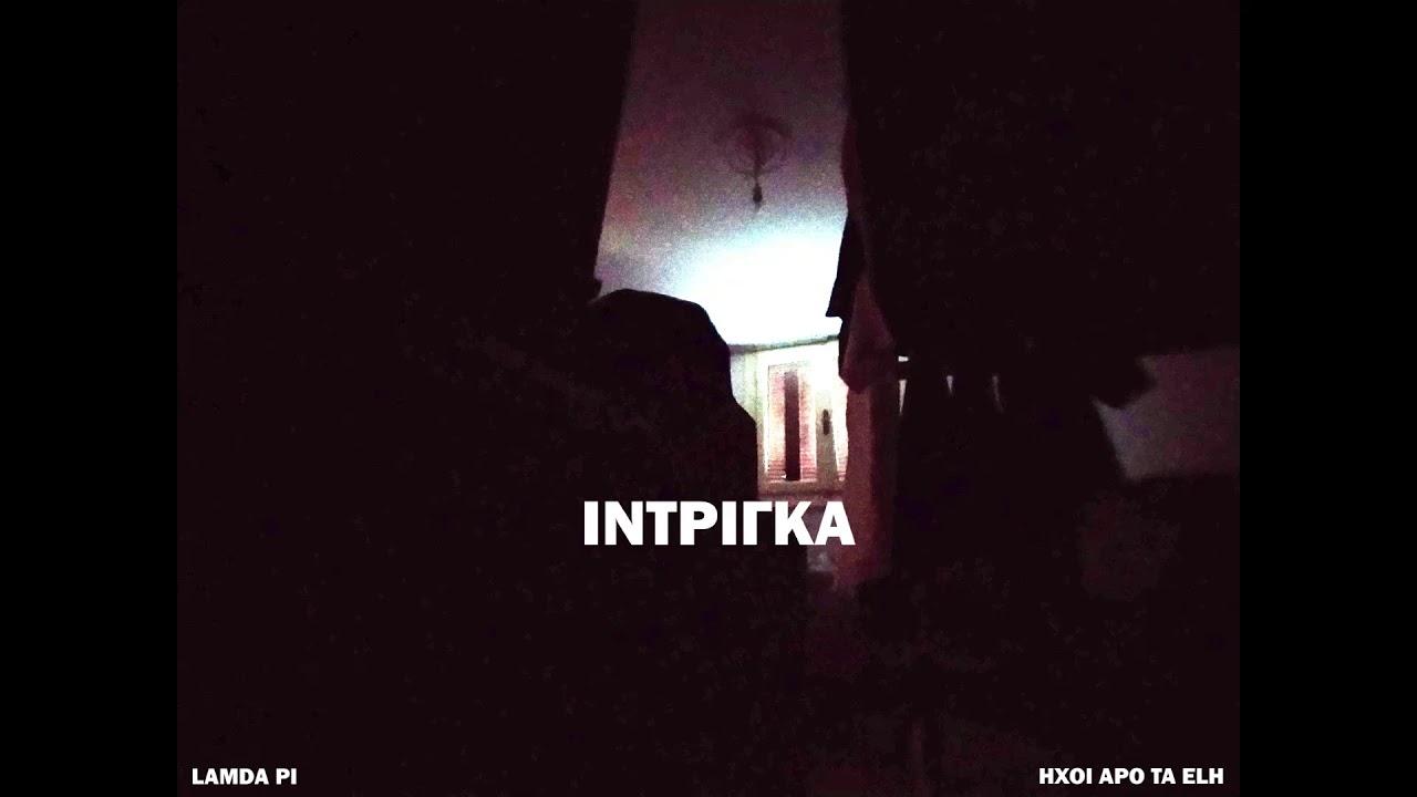Λαμδα Πι - Ίντριγκα (prod. stefanos_sgr)