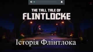 Історія флінтлока ніндзяго на Українській мові