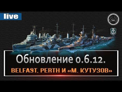 Обновление 0.6.12.Belfast, Perth и «М. Кутузов» Изменения дымов | 18+ | STREAM [World of Warships]