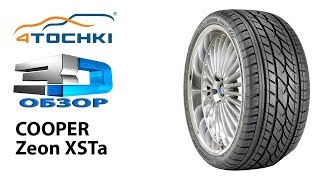 3D-обзор шины Cooper Zeon XSTa на 4 точки. Шины и диски 4точки - Wheels & Tyres 4tochki