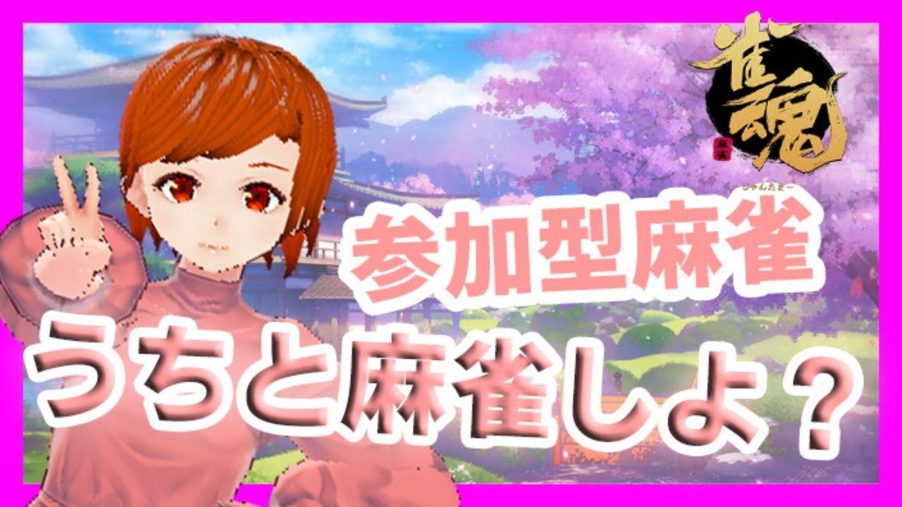 【視聴者参加型】咲と麻雀しよ?【雀魂】