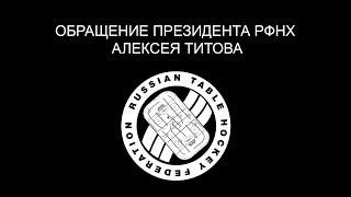 Обращение Алексея Титова к настольно-хоккейному сообществу