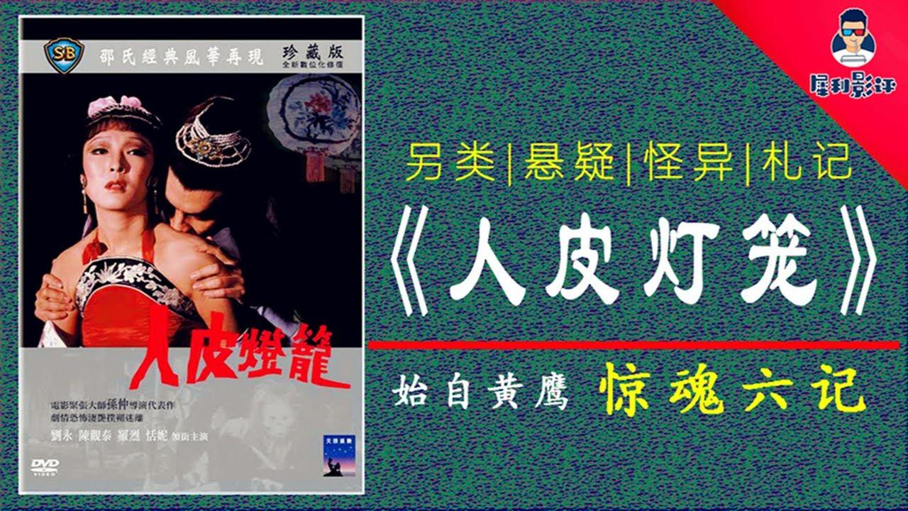 【犀利】邵氏古版《人皮灯笼》