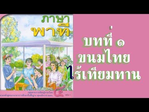 #ภาษาพาทีป.4 #บทที่1 #ขนมไทยไร้เทียมทาน