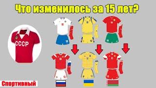 Как менялась форма сборной России СССР Украины Беларуси Казахстана Футбол