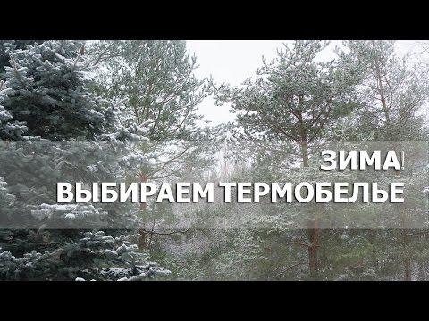 Термобелье на зиму: как выбрать? для разных видов активности
