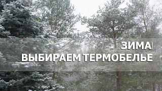 Термобелье на зиму: как выбрать?