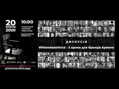 #PrisonersVoice — три кроки для бранців Кремля | презентація