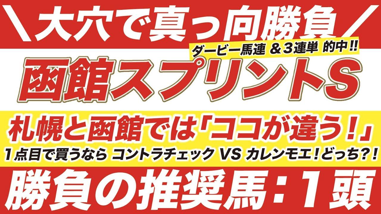 函館スプリントステークス 2021【予想】大穴で真っ向勝負!札幌と函館では「ココが違う!」1点目で買うなら コントラチェック VS カレンモエ!どっち?!