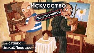 Дали и Пикассо в Москве! Обзор выставки [Куда сходить?]