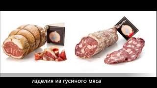 Колбаса из гусиного мяса | Гусиное салями |  Разведение гусей как бизнес