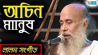 Ochin Manush | অচিন মাানুুষ | Lalon Song | Live Studio Fusion