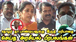 Seeman,Dinakaran,Thirumavalavan & More Pay Last Respect to Thozhar Tha.Pandian   CPI