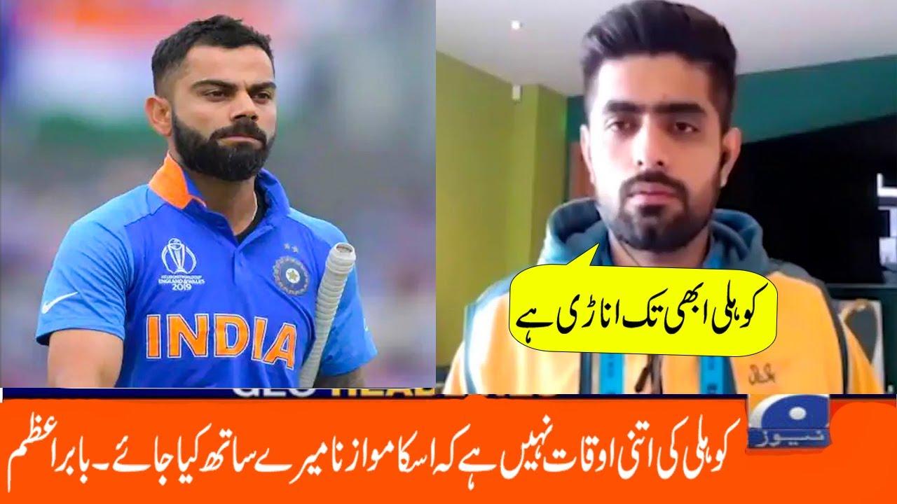 I am Better Player Than Virat Kohli Says Babar Azam | Babar Azam Vs Virat Kohli