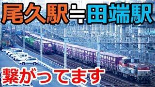 実は全部繋がっている 尾久駅~田端駅~三河島駅7/7-03