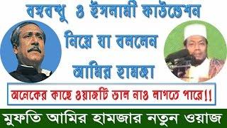 Amir Hamza New Bangla Waz 2017-About Sheikh Mujib and Islamic Foundation(React Channel)