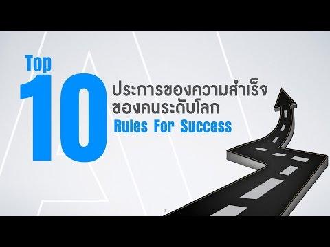 10 ประการความสำเร็จของคนระดับโลก : 160508 Top ten Rules For Success