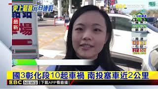 最新》國3彰化段10起車禍 南投塞車近2公里