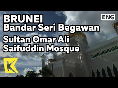 【K】Brunei Travel-Bandar Seri Begawan[브루나이 여행-반다르스리브가완]오마르 알리 사원/Sultan Omar Ali Saifuddin Mosque