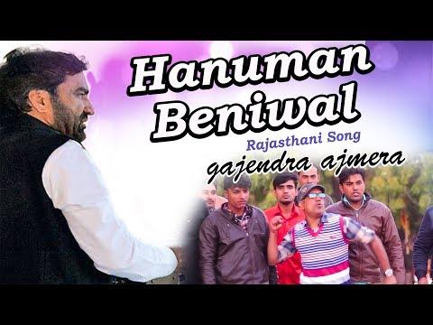 Ganjendra Ajmera - Hanuman Beniwal Song | FULL HD VIDEO | HUNKAR RALLY | New Rajasthani Song 2018
