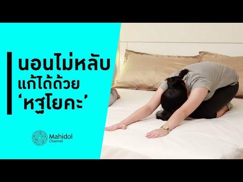 """แก้ปัญหานอนไม่หลับง่าย ๆ ด้วย """"หฐโยคะ"""" [สอนออกกำลัง by Mahidol Channel] #StayHome #WithMe"""
