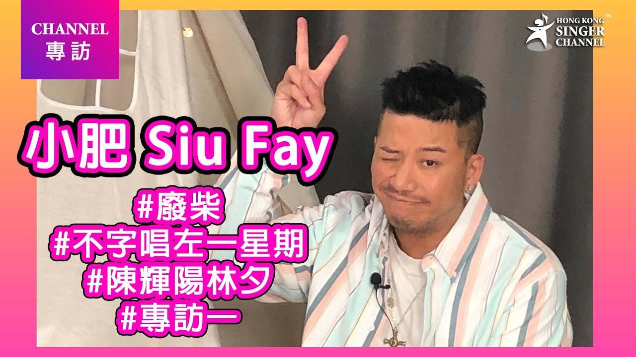 小肥 Siu Fay|一個字要唱一星期才搞掂??|Channel專訪