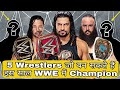 5 Wrestlers Who Could Become Champion In 2018 | Roman Reigns Universal Champion Sinsuke WWE Champion