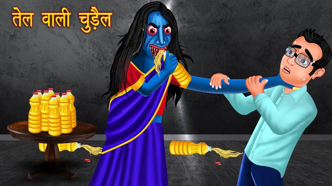 Download Tel Wali Chudail   Dayan   Cartoon Cartoon   Hindi Toons   Chudail Ki Kahaniya   Hindi Kahaniya