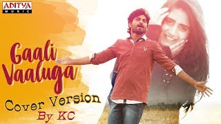 Gaali Vaaluga Cover Version By KC, Nayani Pavani, Dileep Kumar | Agnyathavaasi Songs