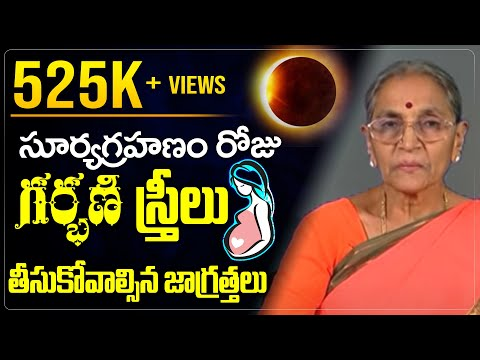 సూర్య గ్రహణం | Surya Grahanam | Solar Eclipse | Surya Grahan | Pooja TV Telugu