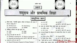 507 MCQ आशीष गाइड। Very Important Question Answer.