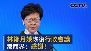 林郑月娥宣布13日恢复行政会议制定协助企业措施 香港中小企业感谢特区政府支持纾解困难   CCTV