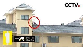 《一线》 20191107 追杀令| CCTV社会与法