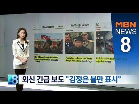 """외신, 긴급뉴스 보도…""""김정은, 미국에 불만 표출"""" [뉴스8]"""