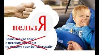 яНДЕКС ТАКСИ требует от водителей возить детей бесплатно