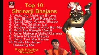 Top 10 Shrinathji Bhajans || Lord Krishna Morning Song/Bhajan || Top Ten Morning Bhajans/Songs ||