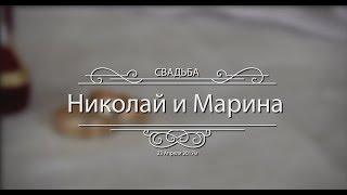Николай&Марина
