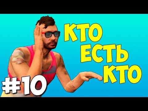 Кто есть кто - Cartoonz