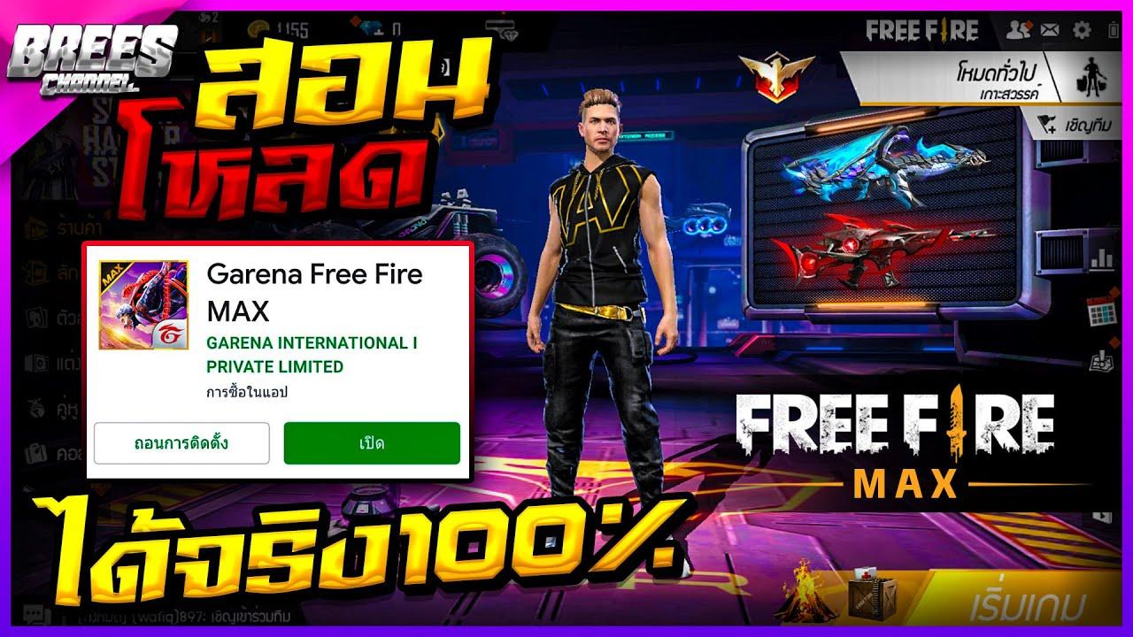 Free Fire Max 6.0   สอนโหลดเกม+เข้าเล่น ได้จริง100%✅ รับเพชร💎ฟีฟาย 4000 เพชรฟรีๆ รีบดูด่วน!🔥 [FFCTH]