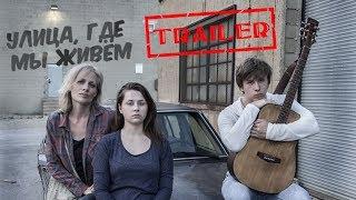 Улица, где мы живем HD (2017) / The Street Where we Live HD (драма) Trailer