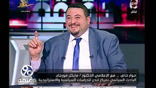 90 دقيقة | ماذا لو نجحت الدولة العربية في التوحد ضد أمريكا إقتصاديا وسياسياً ؟