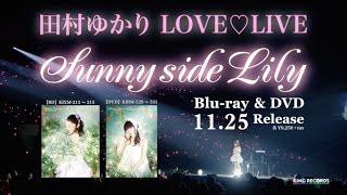 「田村ゆかり LOVE ♡ LIVE *Sunny side Lily*」 CM *30秒ver.