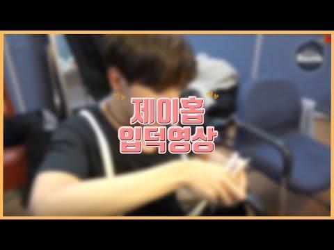 [방탄소년단/제이홉] 정호석 입덕 영상