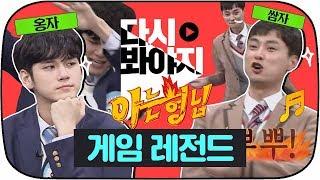 [다시봐야지] 워너원(Wanna One)vs아형♨이구동성 게임(ft.열정 댄스) #아는형님 #JTBC봐야지