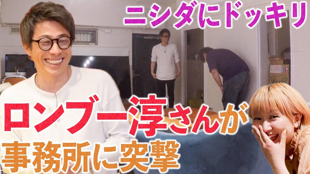 【ニシダにドッキリ】突然、事務所にロンブー淳さんがやってくる【ラランド】