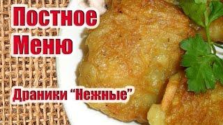 видео постные драники из картошки