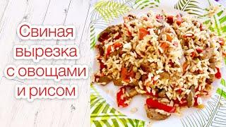 Свиная вырезка с овощами и рисом. Покупки для кухни. Fismart |TIM_hm|