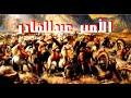 Rabah Driassa  ya abd el kader  رابح درياسة  يا عبد القادر